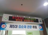 울산광역시 제5대 관장 취임식