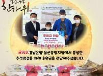 경남은행 울산중앙지점 후원금 전달식